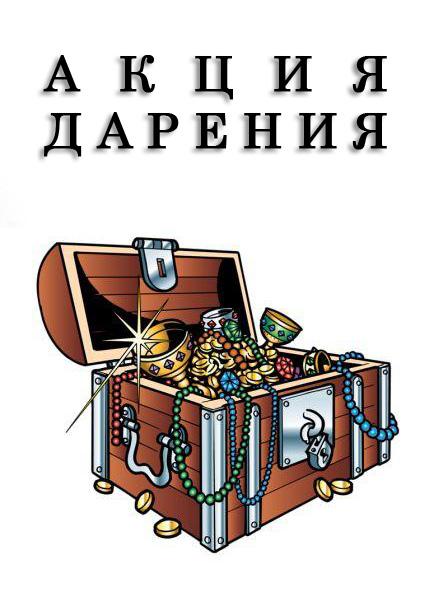 """Акция """"подарок музею в Варне,Ногликах"""