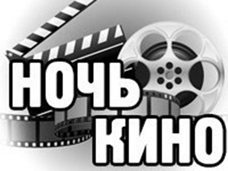 ночь кино в москве 2016 официальный сайт регистрация родители